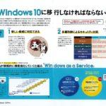 Windows10サポート終了